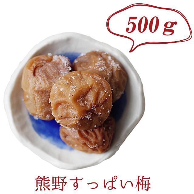 【熊野すっぱい梅】世界遺産、熊野古道の玄関口『紀州 口熊野』無農薬・無化学肥料で育てた南高梅を産地直送!減塩なし、無添加のすっぱい味 約1ヶ月分【500g】