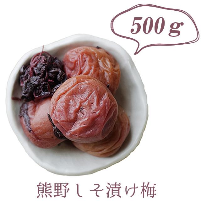 【熊野しそ漬け梅】世界遺産、熊野古道の玄関口『紀州 熊野』無農薬・無化学肥料で育てた南高梅を産地直送!塩分34%オフ、化学添加物ゼロ!約1ヶ月分【500g】