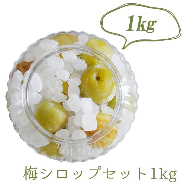 熊野有機生梅(青梅) 梅シロップ(梅ジュース)専用生梅 1kg+有機砂糖(350g×2袋)【冷蔵配送】