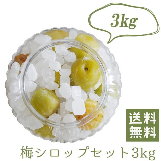 熊野有機生梅(青梅) 梅シロップ(梅ジュース)専用生梅 3kg+有機砂糖(350g×6袋)【冷蔵配送料無料】