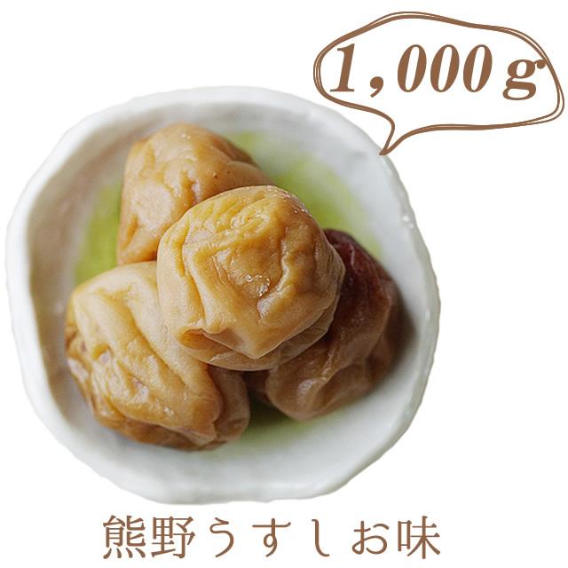 【熊野うすしお味】世界遺産、熊野古道の玄関口『紀州 口熊野』無農薬・無化学肥料で育てた南高梅を産地直送!塩分36%オフ、化学添加物ゼロ!約2ヶ月分【1,000g】