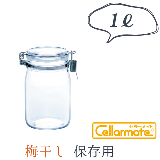 梅干し保存専用【星硝 Cellarmate 密封保存瓶】日本製の保存瓶!梅干し保存に最適な1リットルタイプの密封保存瓶!