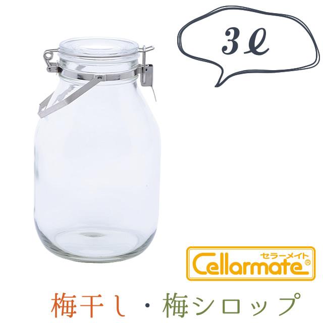 梅干し作り、梅シロップ作りにおススメ!【星硝 Cellarmate 取手付き密封びん】日本製の保存瓶!3リットル取手付き密封びん!