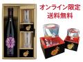 《送料無料》 オンラインショップ会員限定 香りの吟醸 枡・グラスセット