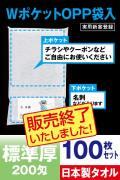 販促タオル 200匁 標準厚 日本製 100枚 Wポケット OPP袋