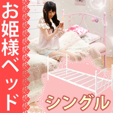 お姫様ベッド シングルベッド プリンセスベッド 姫系家具 姫様
