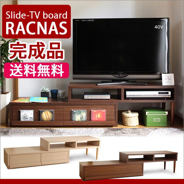 完成品 伸縮式 テレビ台 テレビ台 リビングボード テレビボード