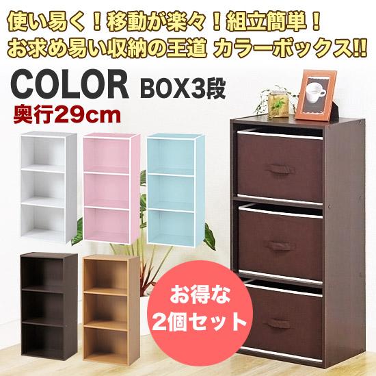 カラーボックス スリム 3段 2個セット インナーボックス 本棚 書棚