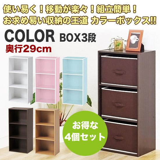 カラーボックス 3段 4個セット 本棚 書棚 インナーボックス 横置き