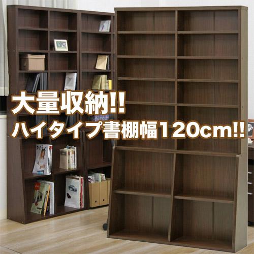 幅120cm ハイタイプ書棚 本棚 書棚 壁面 収納 漫画 ラック
