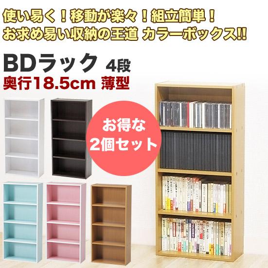 4段 幅42cm 2個セット 本棚 書棚 収納 収納ボックス 収納棚