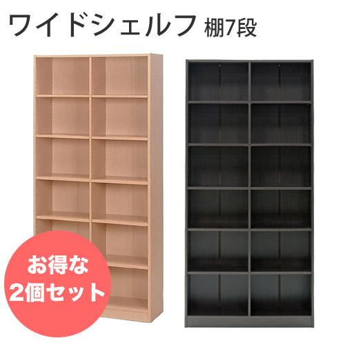 幅88cm 2個セット 本棚 書棚 収納 収納ボックスラック