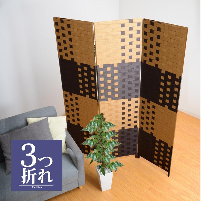 パーテーション 3連 3面 3P 三つ折り 高さ約170cm 間仕切り