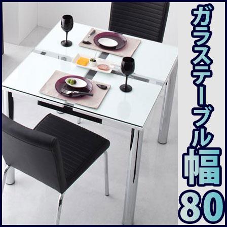 ダイニングテーブル 幅80cm 正方形 ガラステーブル ガラストップ