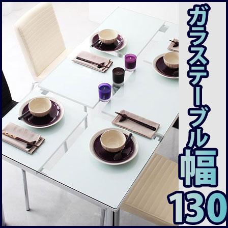 ダイニングテーブル 幅130cm 長方形 ガラステーブル ガラストップ