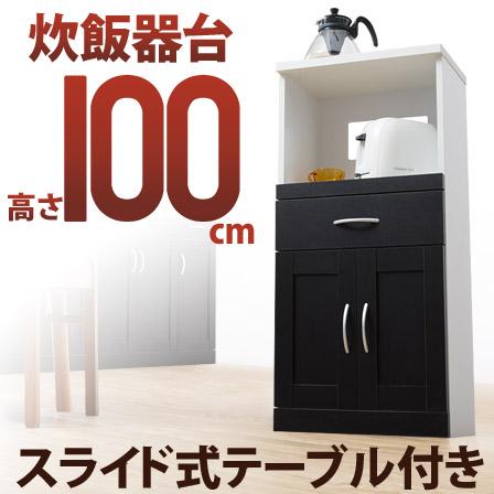 50幅 コンセント付き 食器棚 電子レンジ台 炊飯器 キッチンボード カップボード