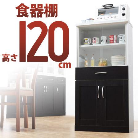 一人暮らし 食器棚 電子レンジ台 炊飯器 キッチンボード カップボード キッチン収納