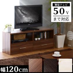 シンプル テレビ台 レム 幅120cm