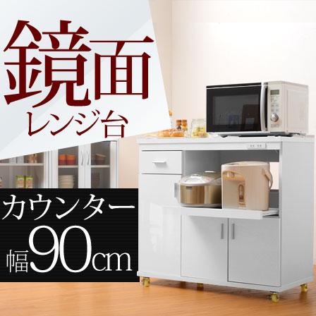 【即納】キッチンカウンター 90幅 鏡面 電子レンジ台 炊飯器 食器棚 間仕切り
