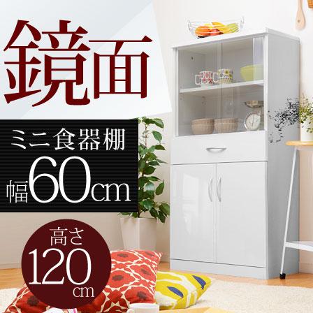 鏡面 食器棚 カップボード キッチン収納 スリム 高さ120cm 一人暮らし