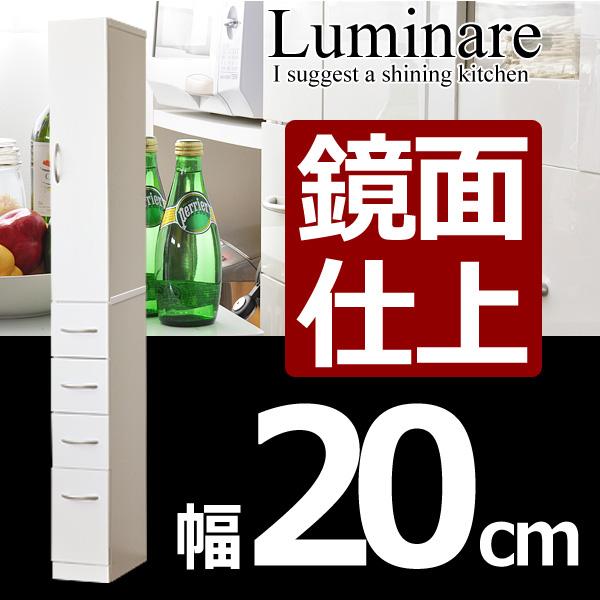 幅20cm 鏡面 スリムラック キッチン収納 隙間収納 すき間収納