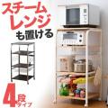 電子レンジ台 炊飯器4段 キャスター付 クロムメッキ レンジラック 家電棚