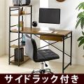 木製 棚付きデスク パソコンデスク pcデスク ハイタイプ パソコン机