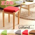 スツール 正方形 幅31cm スタッキングチェア 木製 北欧 椅子