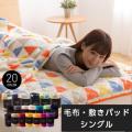 マイクロファイバー毛布 毛布 シングル 敷パッド 敷きパッド