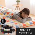 マイクロファイバー毛布 毛布 キング 敷パッド 敷きパッド ベッドパッド