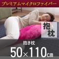 送料無料 mofa モフア プレミアム マイクロファイバー 抱き枕 50×110cm ボディピロー 三日月形 バナナ形タイプ 静電気防止加工 抱きまくら ロング枕