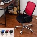 送料無料 オフィスチェア メッシュバックチェア 肘掛け付き キャスター付き ミドルバックチェア コンパクト ワークチェア デスクチェア ロッキング アームレスト付き 学習チェア デザインチェア デスクチェア パソコンチェア PCチェア チェアー イス いす 椅子 シンプル