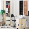 幅44cm 多目的オープンラック 本棚 書棚 収納 収納ボックスラック