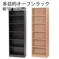 幅60cm 本棚 書棚 収納 収納ラック 収納棚 多目的オープンラック