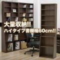 幅60cm ハイタイプ書棚 本棚 壁面 書棚 収納 漫画 ラック