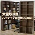 幅90cm ハイタイプ書棚 本棚 書棚 収納 漫画 ラック