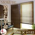 ウッド ブラインド 木製 窓 幅88cm 高さ183cm MOKUBE