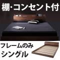 木製 シングルベッド フレームのみ シングル ローベッド フロアタイプ ヘッドボード 宮付き コンセント付き オークホワイト ウォルナットブラウン オーク ホワイト ウォルナット ブラウン アイボリー ブラック おしゃれ