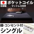 日本製 ポケットコイル マットレス シングル ハード付き 木製 ベッド フレーム フロアタイプ ヘッドボード 宮付き コンセント付き スプリングマットレス オークホワイト ウォルナットブラウン オーク ホワイト ウォルナット ブラウン アイボリー ブラック おしゃれ 国産