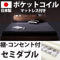 日本製 ポケットコイル マットレス セミダブル ハード付き 木製 ベッド フレーム フロアタイプ ヘッドボード 宮付き コンセント付き スプリングマットレス オークホワイト ウォルナットブラウン オーク ホワイト ウォルナット ブラウン アイボリー ブラック おしゃれ 国産
