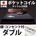 日本製 ポケットコイル マットレス ダブル ハード付き 木製 ベッド フレーム フロアタイプ ヘッドボード 宮付き コンセント付き スプリングマットレス オークホワイト ウォルナットブラウン オーク ホワイト ウォルナット ブラウン アイボリー ブラック おしゃれ 国産