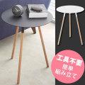 サイドテーブル 木製 天然木 ウッド スチール テーブル