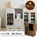 75幅 食器棚 キッチン収納 収納ボックス 収納棚 家電収納