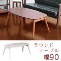 木製 折りたたみ式 テーブル センターテーブル アウトレット 激安 特価