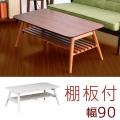 木製 棚付テーブル テーブル センターテーブル 小 カントリー