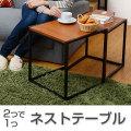 ネストテーブル サイドテーブル 北欧 ベッドテーブル ナイトテーブル