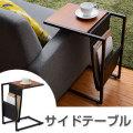 サイドテーブル 北欧 テーブル ベッドテーブル ナイトテーブル 木製