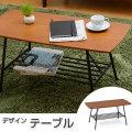 テーブル ローテーブル 天板 木製 北欧 リビング リビングテーブル