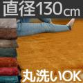 送料無料 丸型 直径130cm カーペット ラグ フロアマット マイクロファイバー 丸洗い 洗濯 低ホルムアルデヒド ホットカーペット 対応 床暖 対応 北欧 ラグマット マット 床 敷物 リビング 子供部屋 じゅうたん 絨毯 オールシーズン 快適 おしゃれ かわいい インテリア 激安