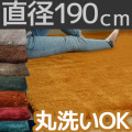 送料無料 丸型 直径190cm カーペット ラグ フロアマット マイクロファイバー 丸洗い 洗濯 低ホルムアルデヒド ホットカーペット 対応 床暖 対応 北欧 ラグマット マット 床 敷物 リビング 子供部屋 じゅうたん 絨毯 オールシーズン 快適 おしゃれ かわいい インテリア 激安